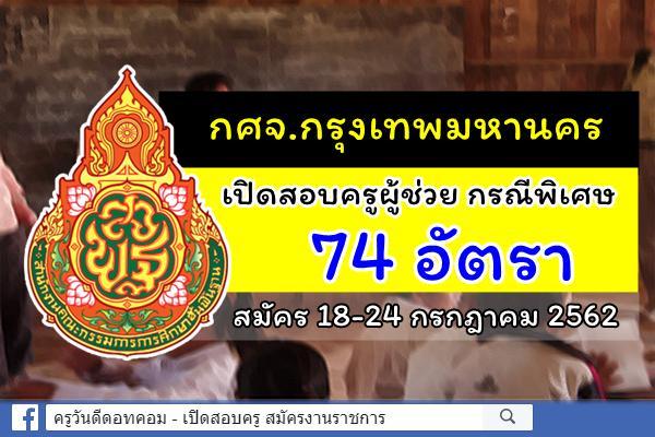 กศจ.กรุงเทพมหานคร ประกาศรับสมัครสอบครูผู้ช่วย กรณีพิเศษ ปีพ.ศ.2562 สมัคร 18-24 ก.ค.2562