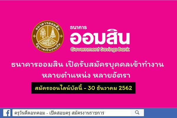 ธนาคารออมสิน เปิดรับสมัครบุคคลเข้าทำงานจำนวนมาก สมัครบัดนี้-30 ธันวาคม 2562
