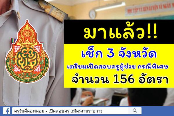 มาแล้ว!! 3 จังหวัดเตรียม เปิดสอบครูผู้ช่วย กรณีพิเศษ ปี 2562 จำนวน 156 อัตรา