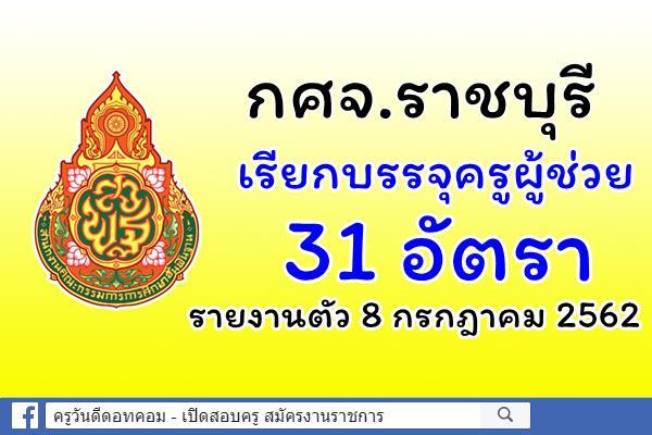 กศจ.ราชบุรี เรียกบรรจุครูผู้ช่วย 31 อัตรา - รายงานตัว 8 กรกฎาคม 2562