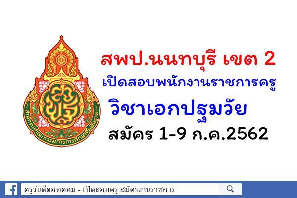 สพป.นนทบุรี เขต 2 เปิดสอบพนักงานราชการครู วิชาเอกปฐมวัย สมัคร 1-9 ก.ค.2562