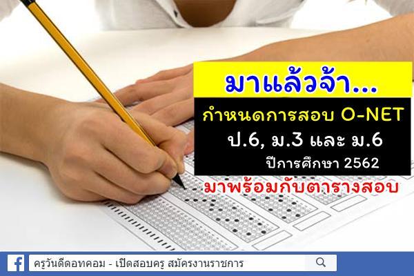 มาแล้วจ้า...กำหนดการสอบ O-NET ป.6, ม.3 และ ม.6 ปีการศึกษา 2562 มาพร้อมกับตารางสอบ