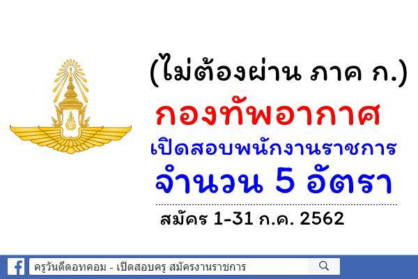 (ไม่ต้องผ่าน ภาค ก.) กองทัพอากาศ เปิดสอบพนักงานราชการ 5 อัตรา สมัคร 1-31 ก.ค. 2562