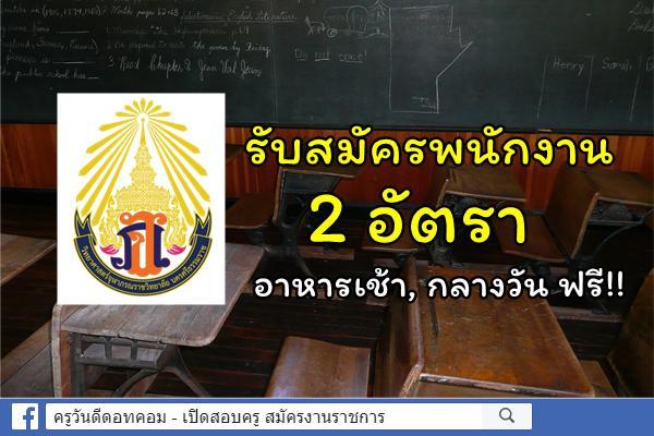 โรงเรียนวิทยาศาสตร์จุฬาภรณราวิทยาลัย นครศรีธรรมราช รับสมัครพนักงาน 2 อัตรา
