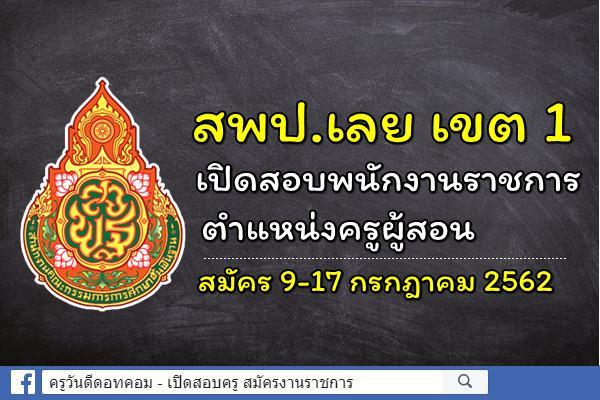สพป.เลย เขต 1 เปิดสอบพนักงานราชการ ตำแหน่งครูผู้สอน สมัคร 9-17 กรกฎาคม 2562