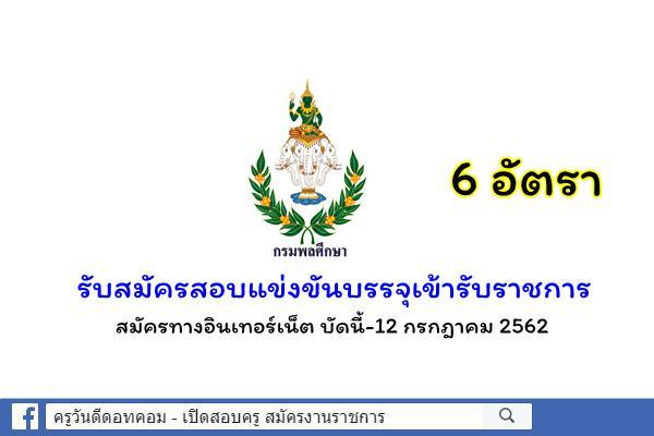 กรมพลศึกษา เปิดสอบแข่งขันบรรจุเข้ารับราชการ สมัครบัดนี้-12 กรกฎาคม 2562