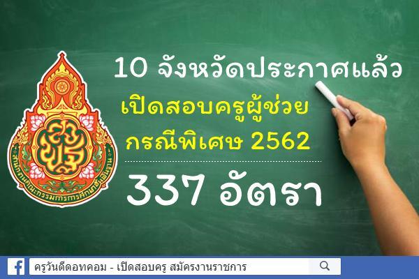 อย่างเป็นทางการ 10 จังหวัดประกาศแล้ว เปิดสอบครูผู้ช่วย กรณีพิเศษ ปี 2562 จำนวน 337 อัตรา