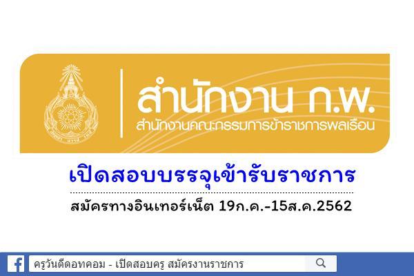 สำนักงาน ก.พ. เปิดสอบบรรจุเข้ารับราชการ สมัครทางอินเทอร์เน็ต 19ก.ค.-15ส.ค.2562