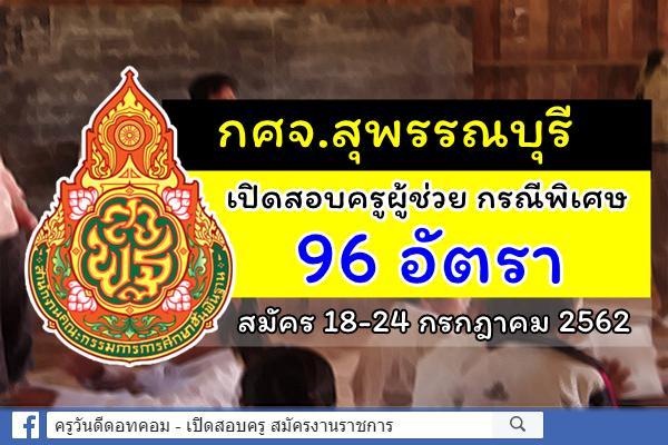 กศจ.สุพรรณบุรี รับสมัครสอบครูผู้ช่วย กรณีพิเศษ ปีพ.ศ.2562 จำนวน 96 อัตรา สมัคร 18-24 ก.ค.2562
