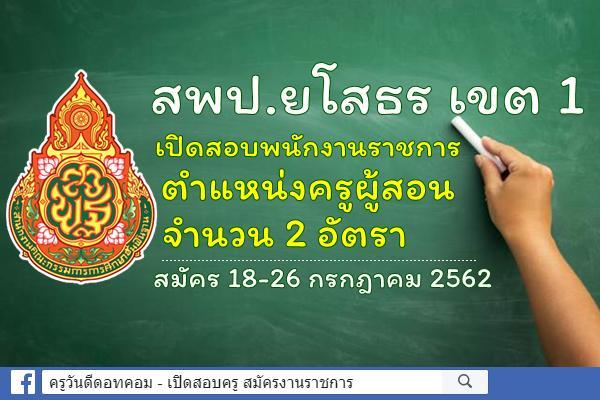 สพป.ยโสธร เขต 1 เปิดสอบพนักงานราชการครู จำนวน 2 อัตรา สมัคร 18-26 กรกฎาคม 2562