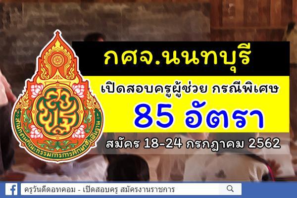กศจ.นนทบุรี ประกาศรับสมัครสอบครูผู้ช่วย กรณีพิเศษ ปีพ.ศ.2562 จำนวน 85 อัตรา สมัคร 18-24 ก.ค.2562