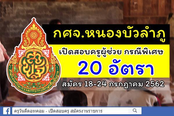 กศจ.หนองบัวลำภู ประกาศรับสมัครสอบครูผู้ช่วย กรณีพิเศษ ปีพ.ศ.2562 จำนวน 20 อัตรา สมัคร 18-24 ก.ค.2562