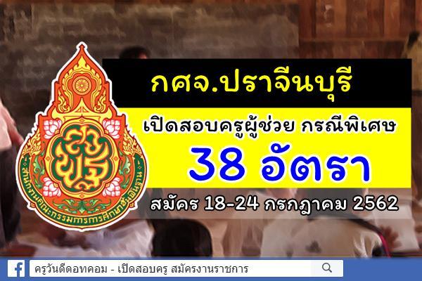 กศจ.ปราจีนบุรี ประกาศรับสมัครสอบครูผู้ช่วย กรณีพิเศษ ปีพ.ศ.2562 จำนวน 38 อัตรา สมัคร 18-24 ก.ค.2562