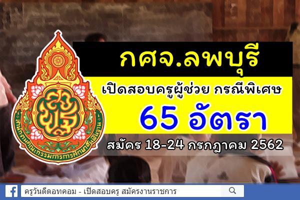 กศจ.ลพบุรี ประกาศรับสมัครสอบครูผู้ช่วย กรณีพิเศษ ปีพ.ศ.2562 จำนวน 65 อัตรา สมัคร 18-24 ก.ค.2562