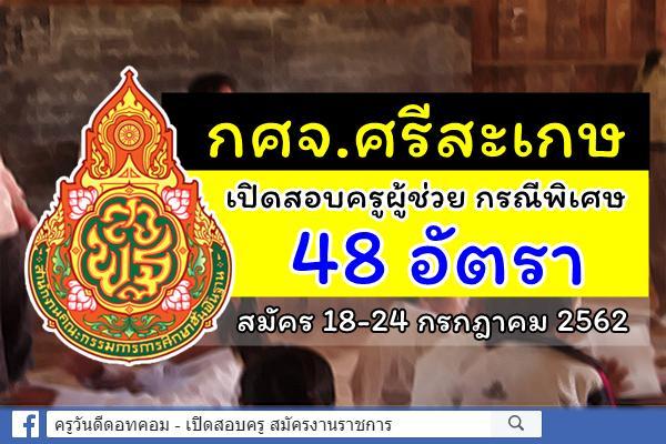 กศจ.ศรีสะเกษ ประกาศรับสมัครสอบครูผู้ช่วย กรณีพิเศษ ปีพ.ศ.2562 จำนวน 48 อัตรา สมัคร 18-24 ก.ค.2562