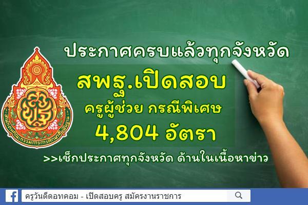 ประกาศครบแล้วทุกจังหวัด สพฐ.เปิดสอบครูผู้ช่วย กรณีพิเศษ 4,804 อัตรา-สศศ.รับเยอะสุด 701 อัตรา
