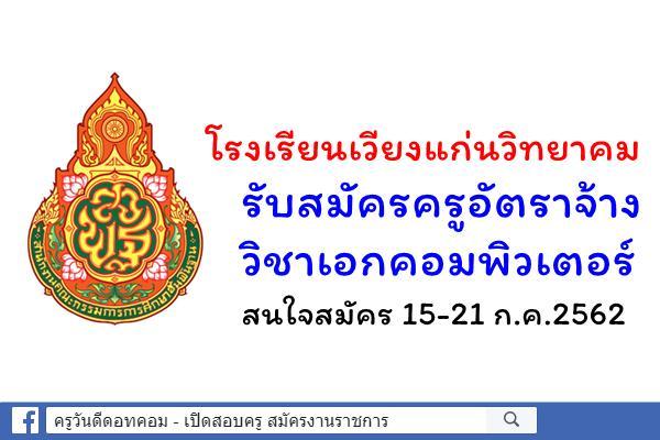 โรงเรียนเวียงแก่นวิทยาคม รับสมัครครูอัตราจ้าง วิชาเอกคอมพิวเตอร์ 15-21 ก.ค.2562