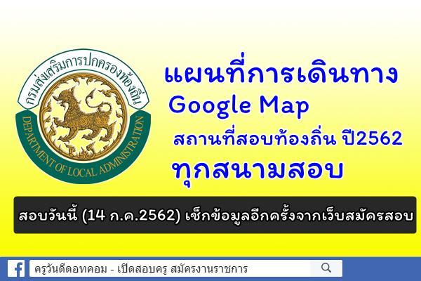 แผนที่การเดินทาง Google Map ของสถานที่สอบท้องถิ่น ปี2562 ทุกสนามสอบ (วันที่14 ก.ค.2562)