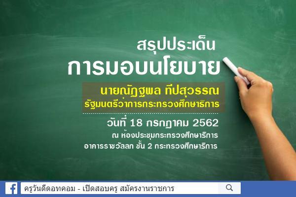 สรุปประเด็นการมอบนโยบาย นายณัฏฐพล ทีปสุวรรณ รัฐมนตรีว่าการกระทรวงศึกษาธิการ วันที่ 18 กรกฏาคม 2562