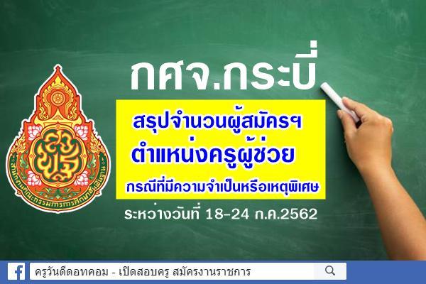 กศจ.กระบี่ สรุปจำนวนผู้สมัครสอบครูผู้ช่วย กรณีพิเศษ ปี2562 ระหว่าง 18-24 ก.ค.2562
