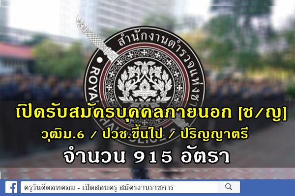 สำนักงานตำรวจแห่งชาติ เปิดรับสมัครและสอบแข่งขันบุคคลภายนอกเข้ารับราชการ พ.ศ.2562
