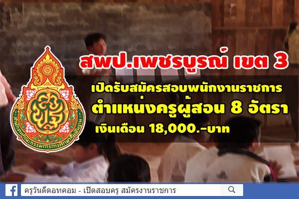 สพป.เพชรบูรณ์ เขต 3 เปิดรับสมัครสอบพนักงานราชการ ตำแหน่งครูผู้สอน 8 อัตรา สมัคร 5 – 9 สิงหาคม 2562
