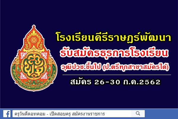 โรงเรียนคีรีราษฎร์พัฒนา รับสมัครธุรการโรงเรียน สมัคร 26-30 ก.ค.2562