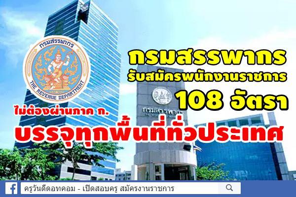 กรมสรรพากร ประกาศรับสมัครพนักงานราชการ 108 อัตรา (บรรจุทุกพื้นที่ทั่วประเทศ)