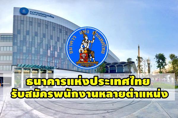 ธนาคารแห่งประเทศไทย (ธปท.) เปิดรับสมัครพนักงานหลายตำแหน่ง สมัครออนไลน์