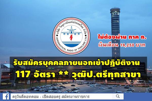 บริษัท วิทยุการบินแห่งประเทศไทย จำกัด รับสมัครบุคคลภายนอกเข้าปฏิบัติงาน 117 อัตรา