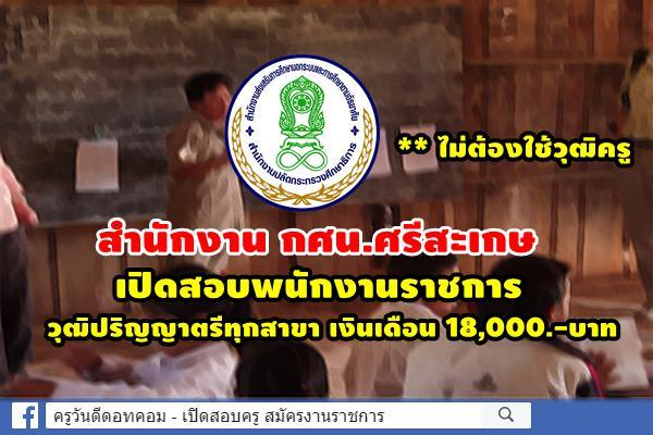 สำนักงาน กศน.ศรีสะเกษ เปิดสอบพนักงานราชการ วุฒิปริญญาตรีทุกสาขา