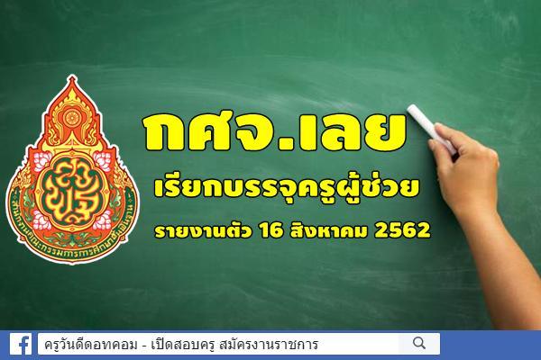 กศจ.เลย เรียกบรรจุครูผู้ช่วย รายงานตัว 16 สิงหาคม 2562