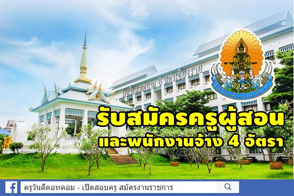 โรงเรียนเทศบาล 6 นครเชียงราย รับสมัครครู และพนักงานจ้าง 4 อัตรา สมัคร 1-31 สิงหาคม 2562