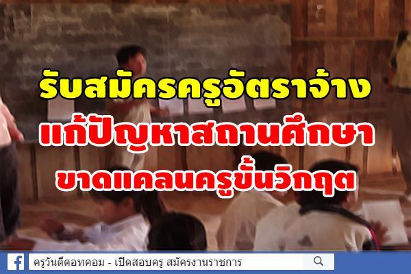 สพป.กาญจนบุรี เขต 3 เปิดสอบครูแก้ปัญหาสถานศึกษาขาดแคลนครูขั้นวิกฤต