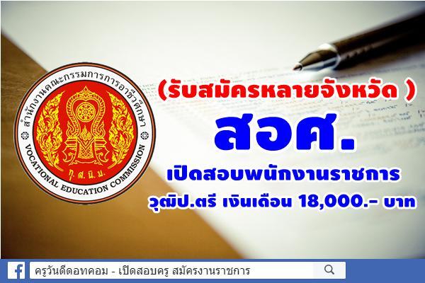 (หลายจังหวัด) สำนักงานคณะกรรมการการอาชีวศึกษา เปิดสอบพนักงานราชการ 14 อัตรา