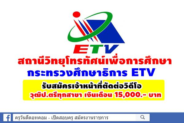 สถานีวิทยุโทรทัศน์เพื่อการศึกษา กระทรวงศึกษาธิการ ETV รับสมัครเจ้าหน้าที่ตัดต่อวิดีโอ วุฒิป.ตรีทุกสาขา