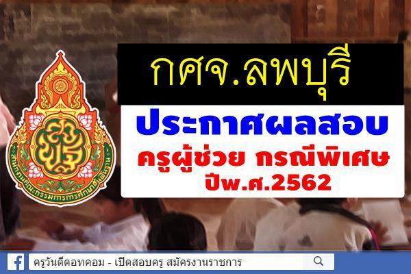 กศจ.ลพบุรี ประกาศผลสอบครูผู้ช่วย กรณีพิเศษ ปี2562