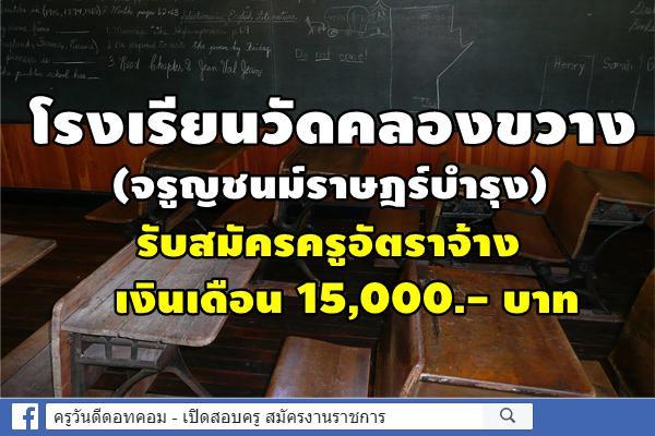 โรงเรียนวัดคลองขวาง (จรูญชนม์ราษฎร์บำรุง) รับสมัครครูอัตราจ้าง เงินเดือน 15,000.- บาท