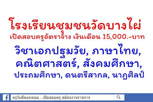 โรงเรียนชุมชนวัดบางไผ่ เปิดสอบครูอัตราจ้าง 2 อัตรา สมัคร 21-27 สิงหาคม 2562