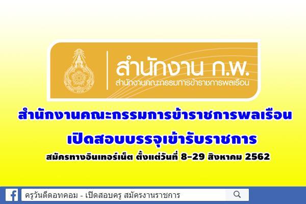 สำนักงานคณะกรรมการข้าราชการพลเรือน เปิดสอบบรรจุเข้ารับราชการ สมัคร 8-29 สิงหาคม 2562