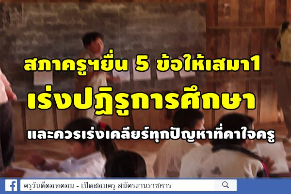 สภาครูฯยื่น 5 ข้อให้เสมา1 เร่งปฏิรูการศึกษา และควรเร่งเคลียร์ทุกปัญหาที่คาใจครู