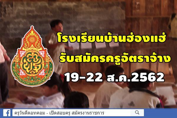 โรงเรียนบ้านฮ่องแฮ่ รับสมัครครูอัตราจ้าง 19-22 ส.ค.2562
