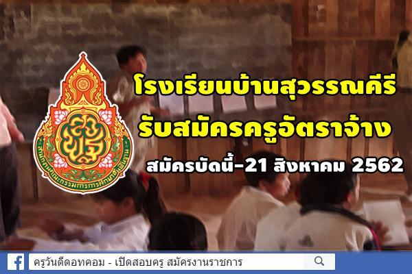โรงเรียนบ้านสุวรรณคีรี รับสมัครครูอัตราจ้าง สมัครบัดนี้-21 สิงหาคม 2562