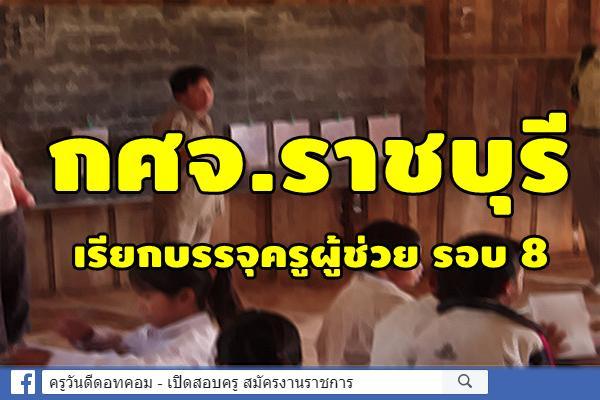 กศจ.ราชบุรี เรียกบรรจุครูผู้ช่วย รอบ 8