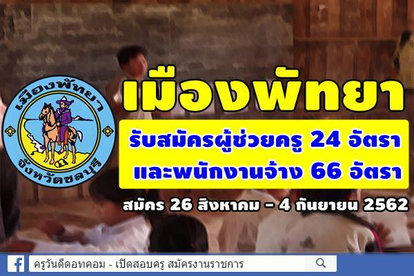 เมืองพัทยา รับสมัครผู้ช่วยครู 24 อัตรา และพนักงานจ้าง 66 อัตรา สมัคร 26 สิงหาคม - 4 กันยายน 2562