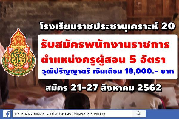 โรงเรียนราชประชานุเคราะห์ 20 รับสมัครพนักงานราชการครู 5 อัตรา สมัคร 21-27 สิงหาคม 2562
