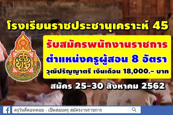 โรงเรียนราชประชานุเคราะห์ 45 รับสมัครพนักงานราชการครู 8 อัตรา สมัคร 25-30 สิงหาคม 2562
