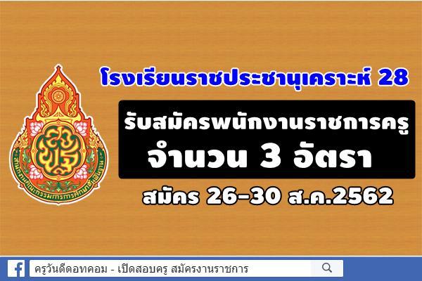 โรงเรียนราชประชานุเคราะห์ 28 รับสมัครพนักงานราชการครู 3 อัตรา สมัคร 26-30 ส.ค.2562