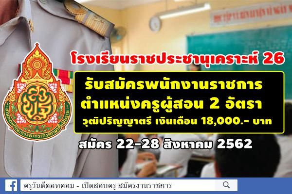 โรงเรียนราชประชานุเคราะห์ 26 รับสมัครพนักงานราชการครู 2 อัตรา สมัคร 22-28 สิงหาคม 2562
