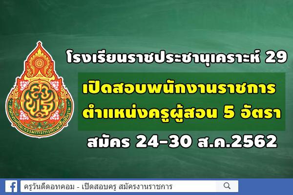 โรงเรียนราชประชานุเคราะห์ 29 เปิดสอบพนักงานราชการครู 5 อัตรา สมัคร 24-30 ส.ค.2562